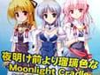 夜明け前より瑠璃色な-Moonlight Cradle- 深夜販売