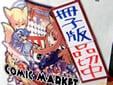 コミックマーケット コミケカタログ