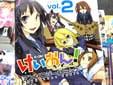 けいおん!アンソロジーコミックVol.2