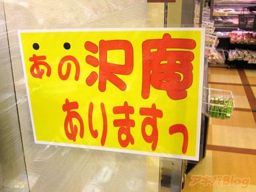 唯絕贊的「けいおん!琴吹紬醬的沢庵(醃漬蘿蔔)」 試食報告 - hyde - 囧HYDE囧の御宅部屋