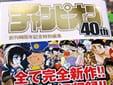 週刊少年チャンピオン40th