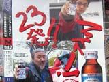 「メガゾーン23」23周年同人誌