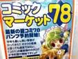 コミックマーケット78 コミケカタログ