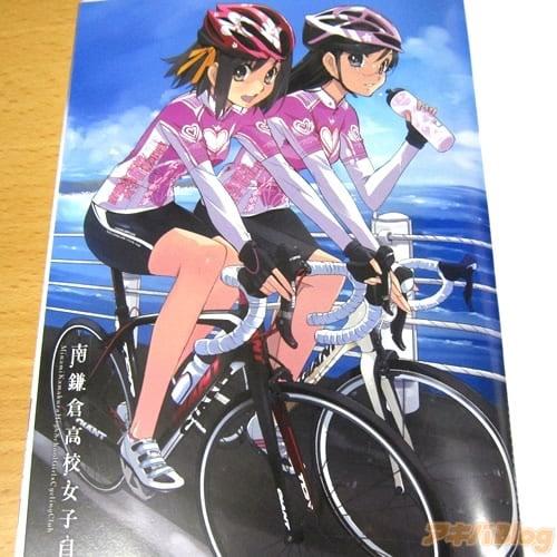 ... 漫画「南鎌倉高校女子自転車部
