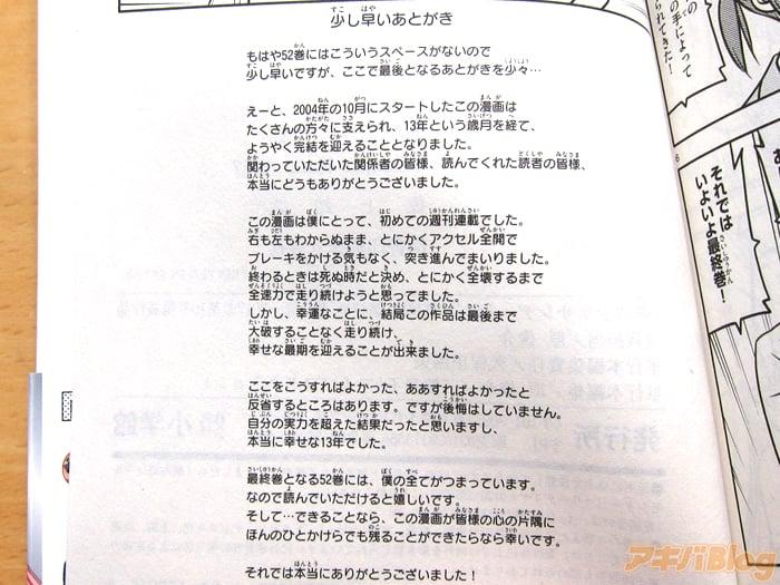 旋风管家/ハヤテのごとく!第51卷&最终第52卷「国民管家喜剧完结!」