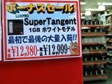 Super Tangent