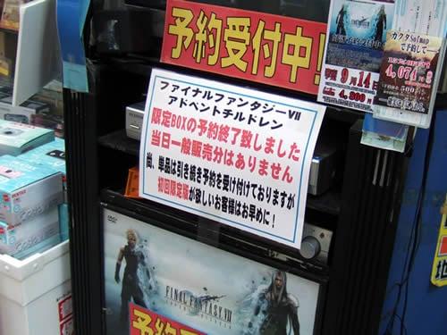 FF VII アドベントチルドレン限定BOX
