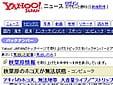 Yahoo砲(ヤフー砲)の威力