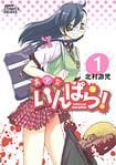 美少女いんぱら! 1 (1) (ジャンプコミックスデラックス)