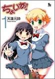 ちょいあ! 1 (1) (リュウコミックス)