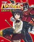 TVアニメバンブーブレード公式ガイドブック