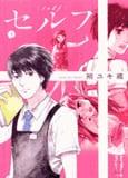 セルフ 1 (1) (ビッグコミックス)