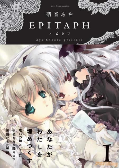 EPITAPHのカバー