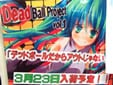 デッドボールPの「Dead Ball Project vol.1」