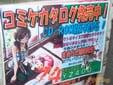 コミックマーケット74 ROM版カタログ