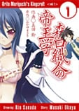 森口織人の帝王学 1 (1) (電撃コミックス)