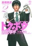 トクボウ朝倉草平 2 (2) (ジャンプコミックスデラックス)