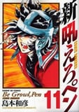 新吼えろペン 11 (11) (サンデーGXコミックス)