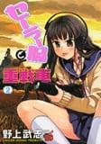 セーラー服と重戦車 2 (2) (チャンピオンREDコミックス)