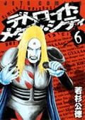 デトロイト・メタル・シティ 6 (6) (ジェッツコミックス)