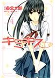 キミキス-various heroines 4 (4) (ジェッツコミックス)