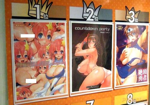 メッセサンオー3号店、2007年最初の同人誌ランキングの上位3つ