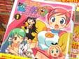 コミックス どきどき魔女神判!1巻