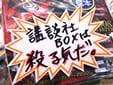 講談社BOXの文芸誌パンドラ