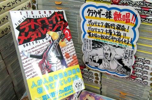 デトロイトメタルシティ2巻 「グロテスク新刊発売!グロテスク大量入荷!」