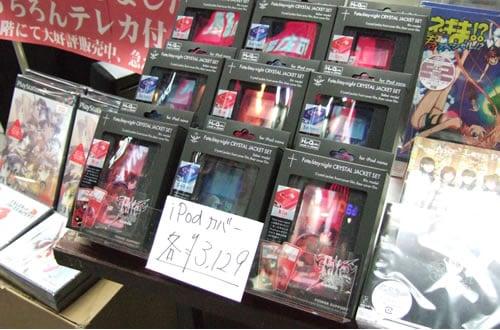 iPod nano用Fateジャケット 「宝具の攻撃」はムリみたい