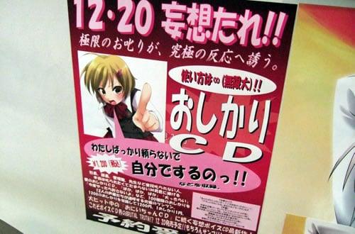 おしかりCD 12月20日発売 「極限のお叱りが、究極の反応へ誘う」