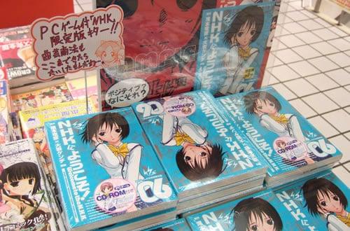 美少女ゲーム付き「NHKにようこそ6巻 限定版」発売