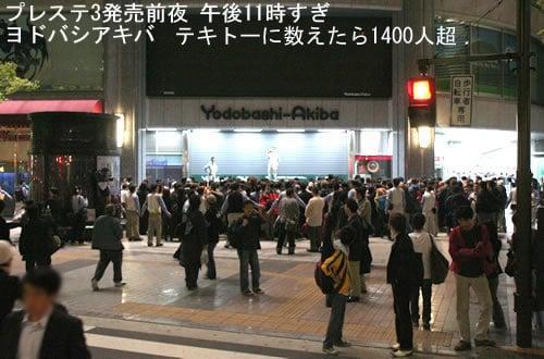 プレステ3発売前夜午後11時すぎ、ヨドバシアキバには1400人超