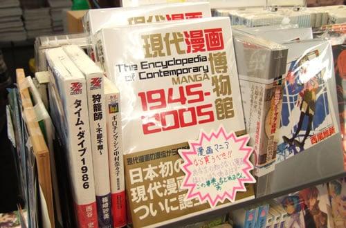 現代漫画博物館 「漫画マニアなら買うべき!」