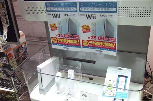 ソフマップ、任天堂Wii [ウィー]予約開始日を告知中