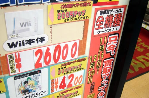 任天堂Wii [ウィー]、買取価格が発売前日に掲示 2万6000円