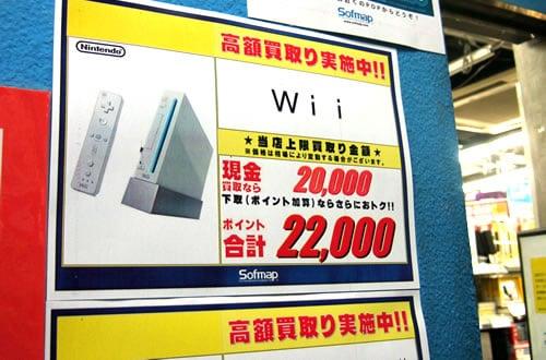 任天堂Wii [ウィー] 発売当日に一部で買取2万5000円割れ