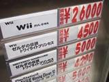 任天堂Wii [ウィー] 買取