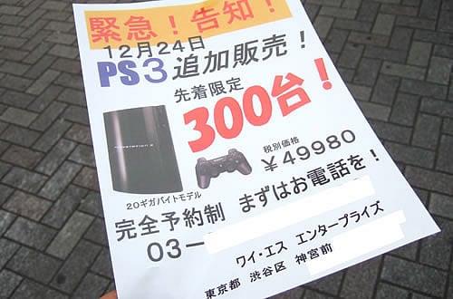 ワイ・エス エンタープライズ 「緊急!告知!12月24日、PS3追加販売!先着限定300台!」