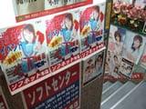 10日に涼宮ハヒルサイン会を開催するソフネット本店