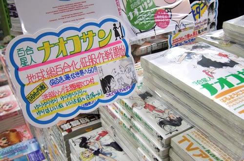 百合星人ナオコサン1巻発売  初回限定洗脳ソング主題歌CD付き