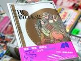 BL新日本史 日本の歴史は男同士の愛によって作られた