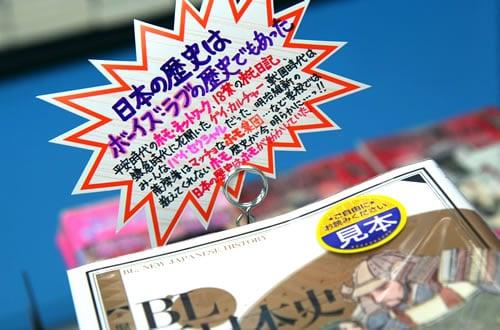 BL新日本史 「日本の歴史はホモが動かしていた」