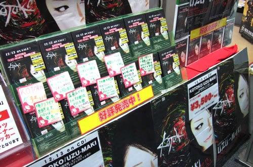KOTOKO 3rdアルバムUZU-MAKI アソビットゲームシティが押してた感じ