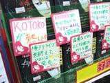 KOTOKO 3rdアルバムUZU-MAKI 店員Gがオススメする曲はUZU-MAKIです