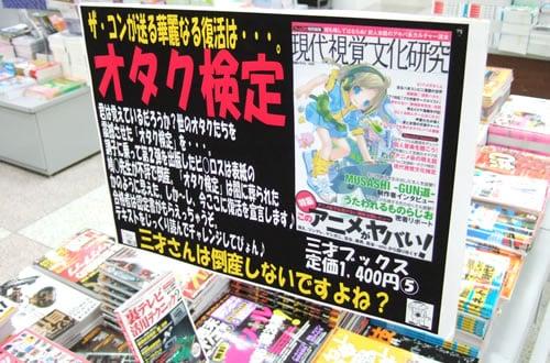 前人未踏のアキバ系カルチャー読本 「現代視覚文化研究」発売