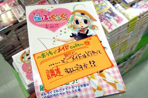 萌える料理レシピ本「らぶくっく 〜おうちでメイドCafe〜」発売