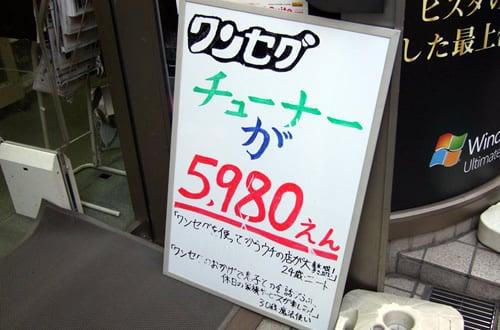 「ワンセグチューナー5980円」 24歳ニート・30歳魔法使いのコメント