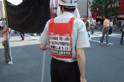 6・30アキハバラ解放デモの告知をしていた革命的オタク主義者同盟・革命的萌え主義者同盟・革命的非モテ同盟