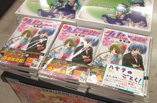 少年サンデー公式ガイド『ハヤテのごとく!』発売